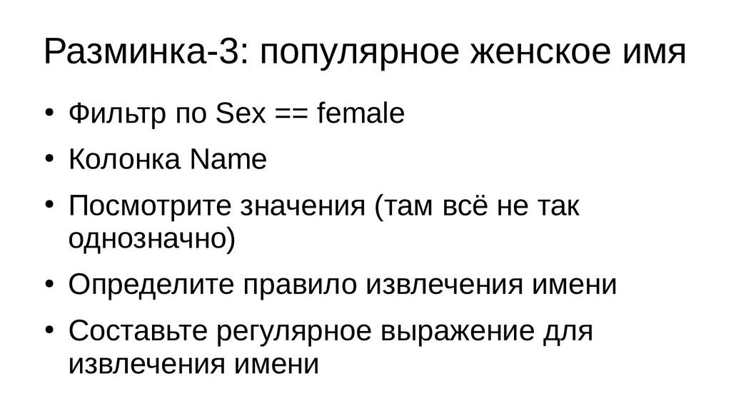 Разминка-3: популярное женское имя ● Фильтр по ...