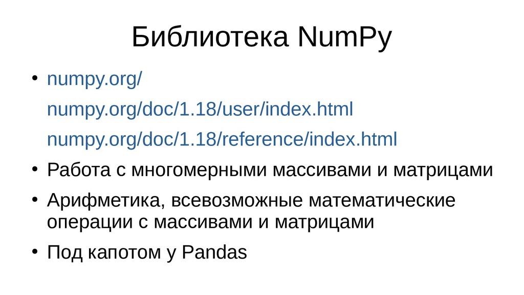 Библиотека NumPy ● numpy.org/ numpy.org/doc/1.1...