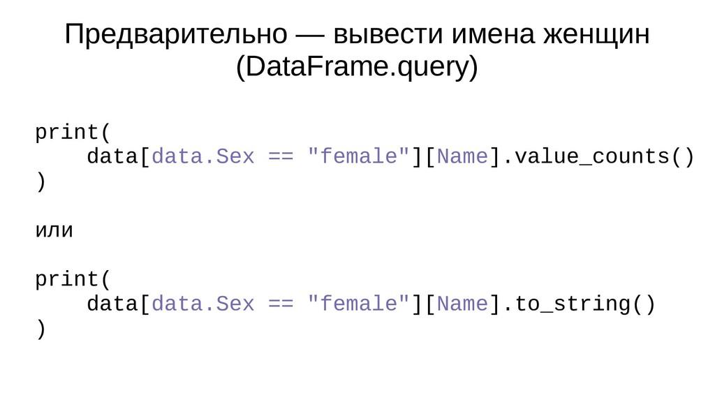 Предварительно — вывести имена женщин (DataFram...