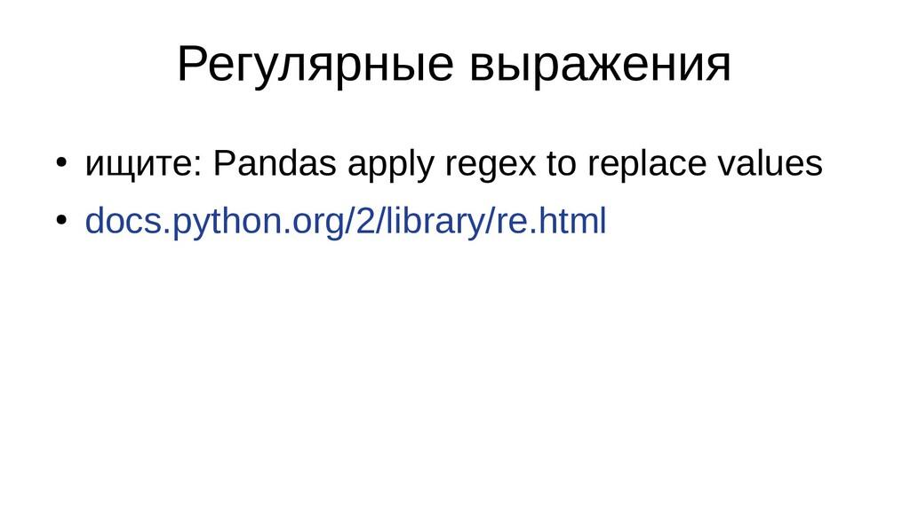 Регулярные выражения ● ищите: Pandas apply rege...