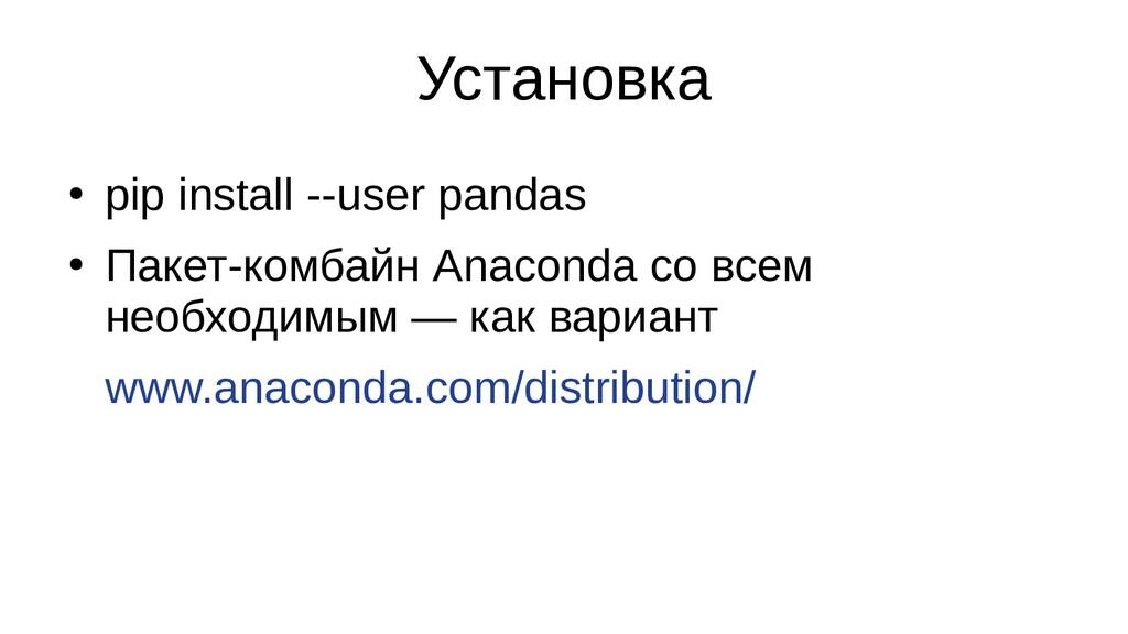Установка ● pip install --user pandas ● Пакет-к...