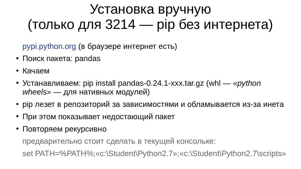 Установка вручную (только для 3214 — pip без ин...