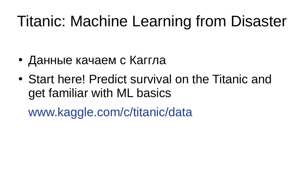 Titanic: Machine Learning from Disaster ● Данны...