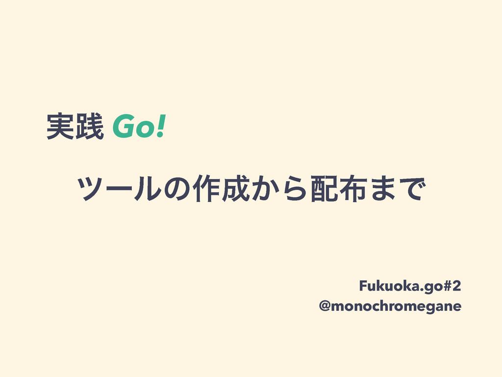 πʔϧͷ࡞͔Β·Ͱ Fukuoka.go#2 @monochromegane ࣮ફ Go!