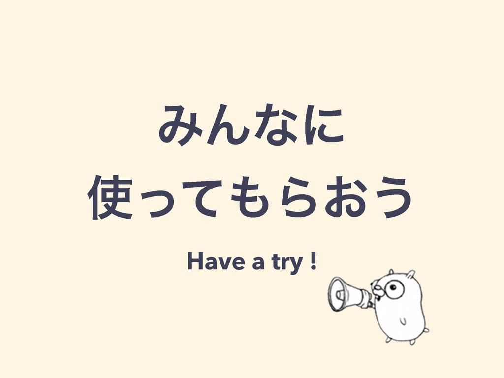ΈΜͳʹ ͬͯΒ͓͏ Have a try !