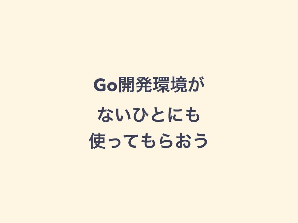 Go։ൃڥ͕ ͳ͍ͻͱʹ ͬͯΒ͓͏