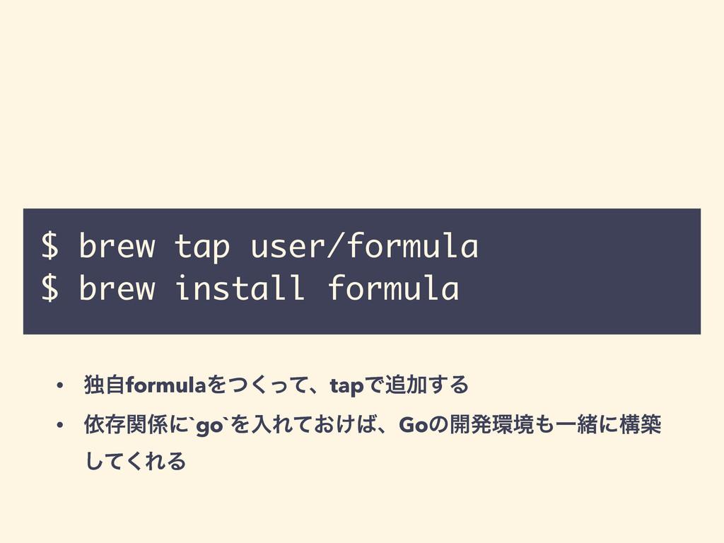 $ brew tap user/formula $ brew install formula ...