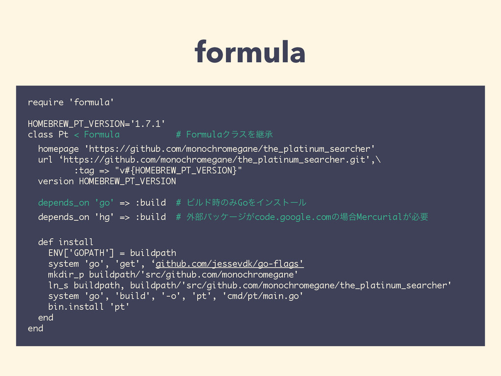 require 'formula' ! HOMEBREW_PT_VERSION='1.7.1'...