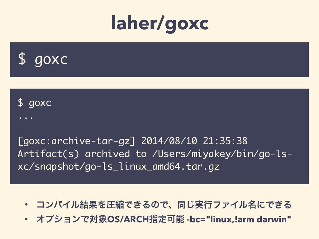 $ goxc $ goxc ... ! [goxc:archive-tar-gz] 2014/...