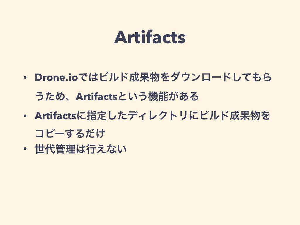 • Drone.ioͰϏϧυՌΛμϯϩʔυͯ͠Β ͏ͨΊɺArtifactsͱ͍͏ػ...