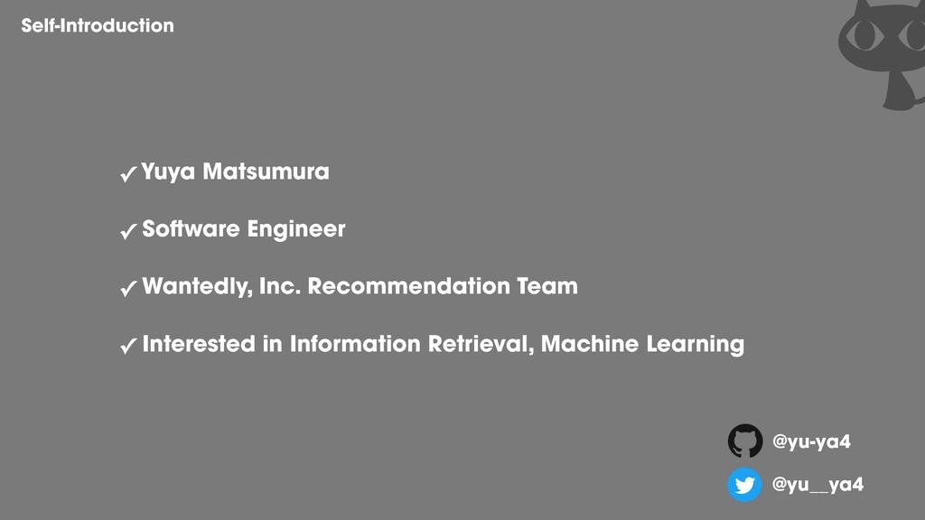 ✓ Yuya Matsumura ✓ Software Engineer ✓ Wantedly...
