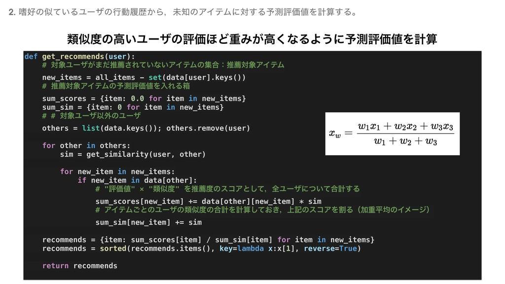 def get_recommends(user): # ରϢʔβ͕·ͩਪન͞Ε͍ͯͳ͍ΞΠς...