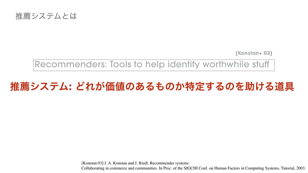 Recommenders: Tools to help identify worthwhile...