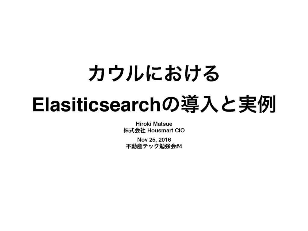 Χϧʹ͓͚Δ Elasiticsearchͷಋೖͱ࣮ྫ Hiroki Matsue גࣜձࣾ...