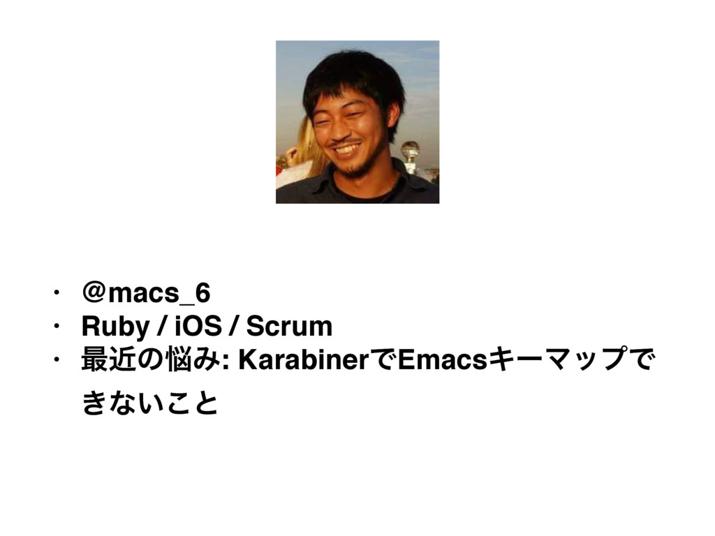 • @macs_6 • Ruby / iOS / Scrum • ࠷ۙͷ೰Έ: Karabin...