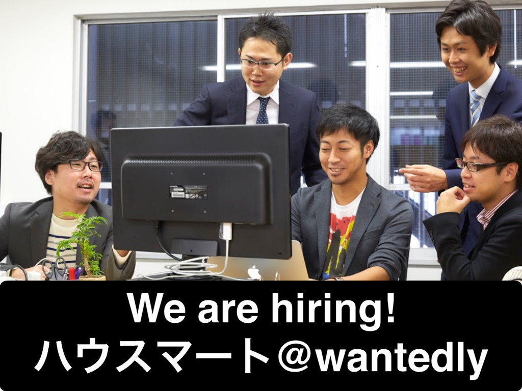We are hiring! ϋ΢εϚʔτ@wantedly