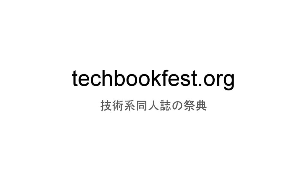 techbookfest.org 技術系同人誌の祭典