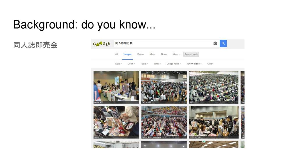 Background: do you know... 同人誌即売会