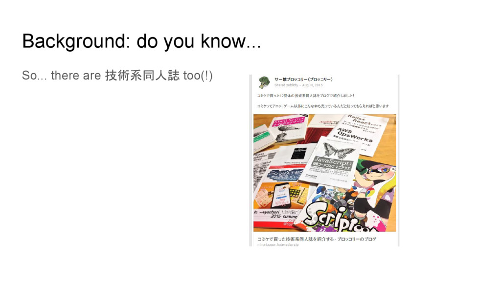Background: do you know... So... there are 技術系同...
