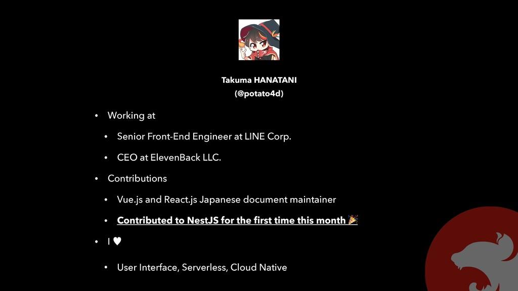 Takuma HANATANI (@potato4d) • Working at • Seni...