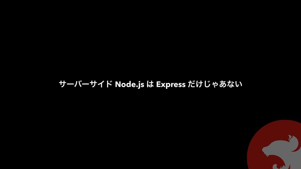 αʔόʔαΠυ Node.js  Express ͚ͩ͡Ό͋ͳ͍