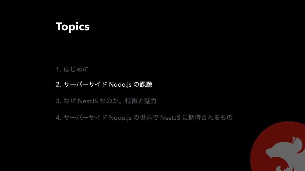 Topics 1. ͡Ίʹ 2. αʔόʔαΠυ Node.js ͷ՝ 3. ͳͥ Nes...