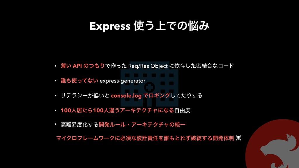 Express ͏্ͰͷΈ • ബ͍ API ͷͭΓͰ࡞ͬͨ Req/Res Objec...