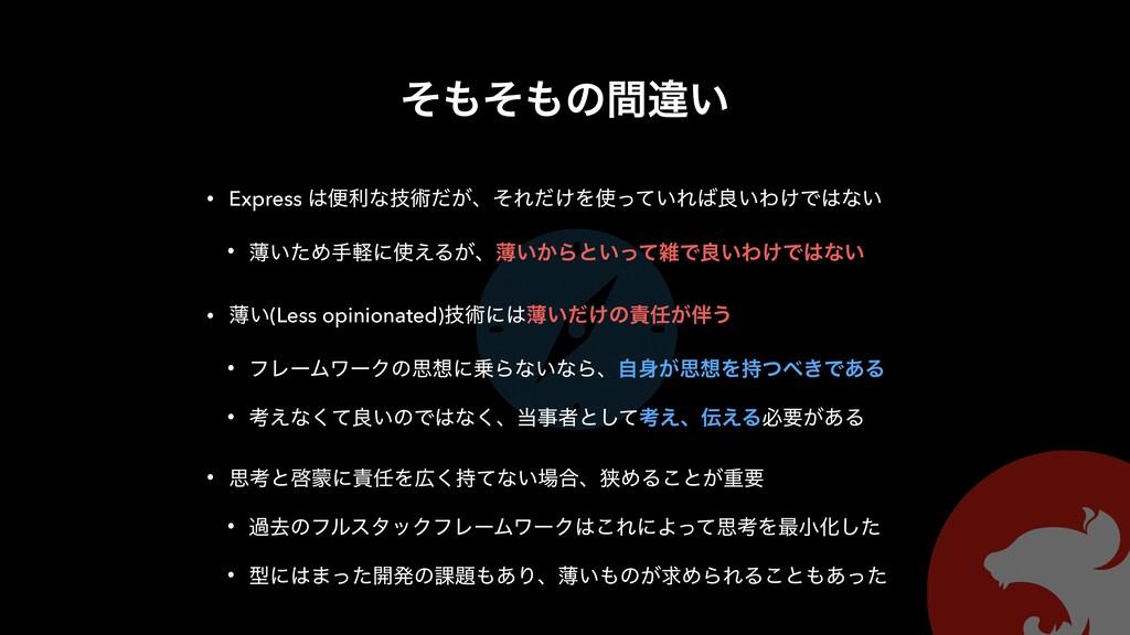 ͦͦͷؒҧ͍ • Express ศརͳٕज़͕ͩɺͦΕ͚ͩΛ͍ͬͯΕྑ͍Θ͚Ͱͳ͍...