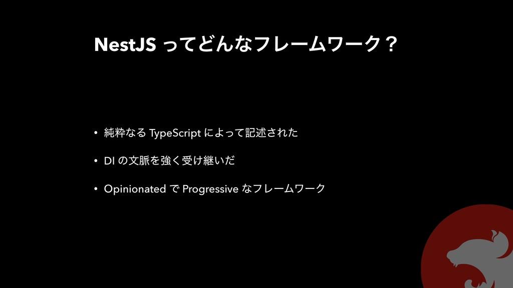NestJS ͬͯͲΜͳϑϨʔϜϫʔΫʁ • ७ਮͳΔ TypeScript ʹΑͬͯهड़͞Ε...