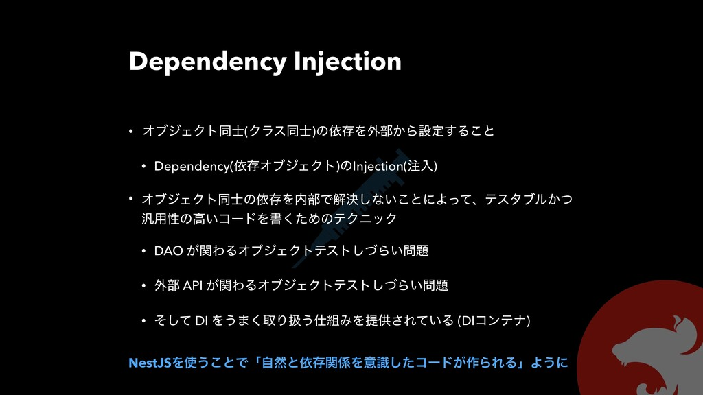 Dependency Injection • ΦϒδΣΫτಉ࢜(Ϋϥεಉ࢜)ͷґଘΛ֎෦͔Βઃ...