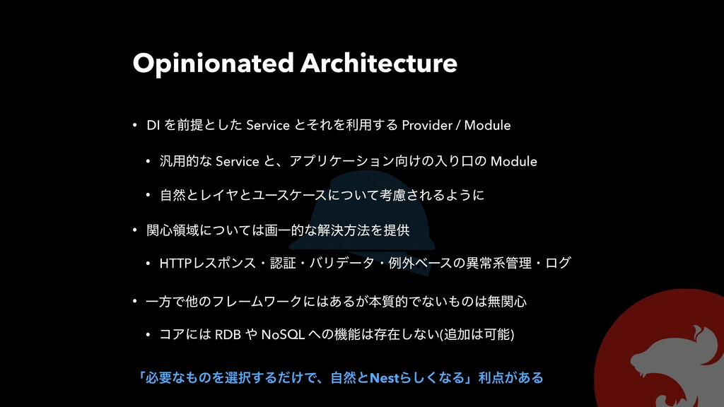 Opinionated Architecture • DI Λલఏͱͨ͠ Service ͱͦ...