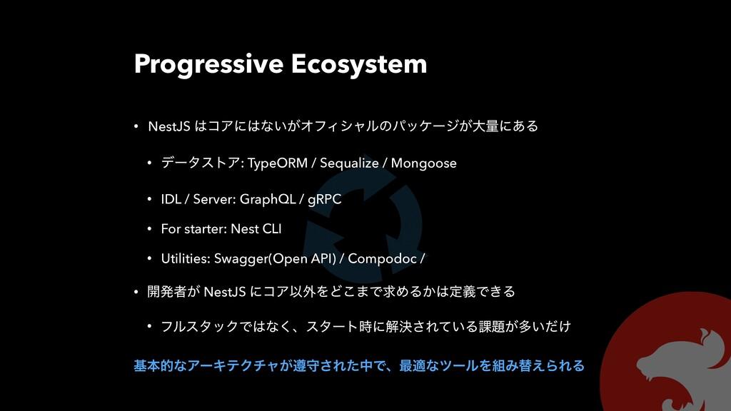 Progressive Ecosystem • NestJS ίΞʹͳ͍͕ΦϑΟγϟϧͷύ...