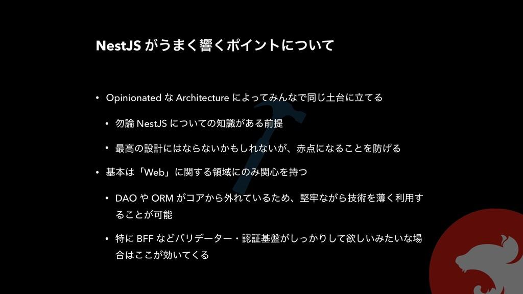 NestJS ͕͏·͘ڹ͘ϙΠϯτʹ͍ͭͯ • Opinionated ͳ Architect...