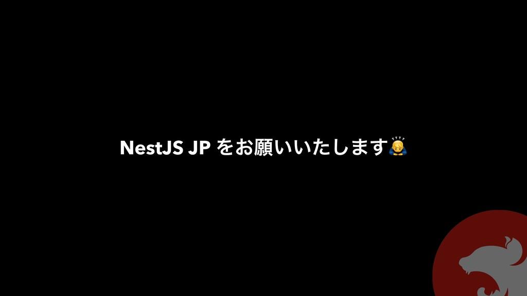NestJS JP Λ͓ئ͍͍ͨ͠·͢