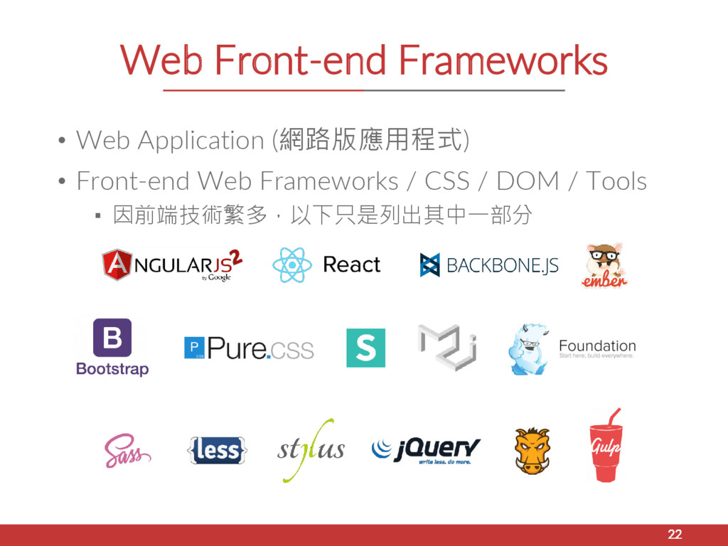 Web Front-end Frameworks • Web Application (網路版...