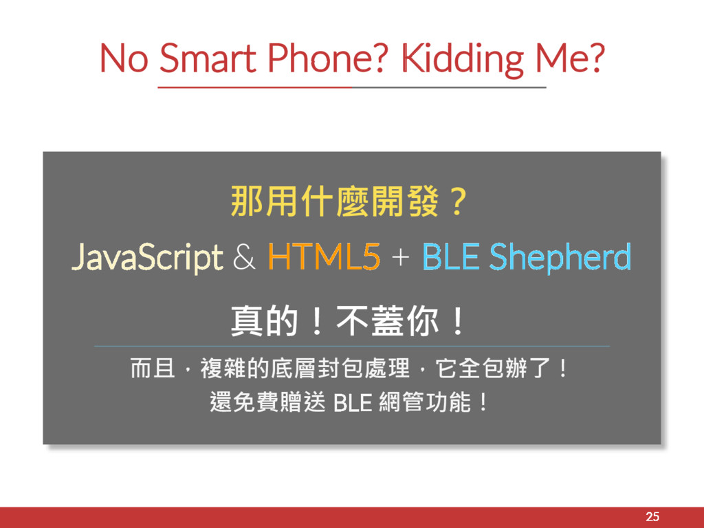 No Smart Phone? Kidding Me? 25 那用什麼開發? JavaScri...