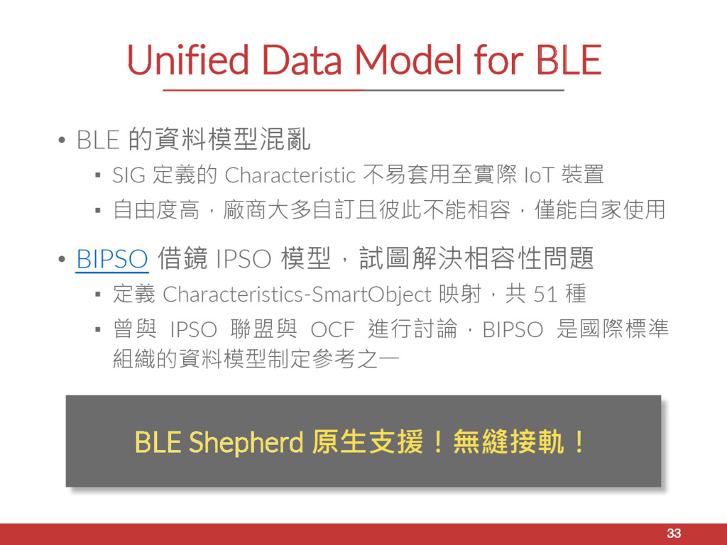 Unified Data Model for BLE • BLE 的資料模型混亂 ▪ SIG ...