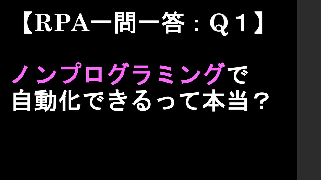 【RPA一問一答:Q1】 ノンプログラミングで 自動化できるって本当?