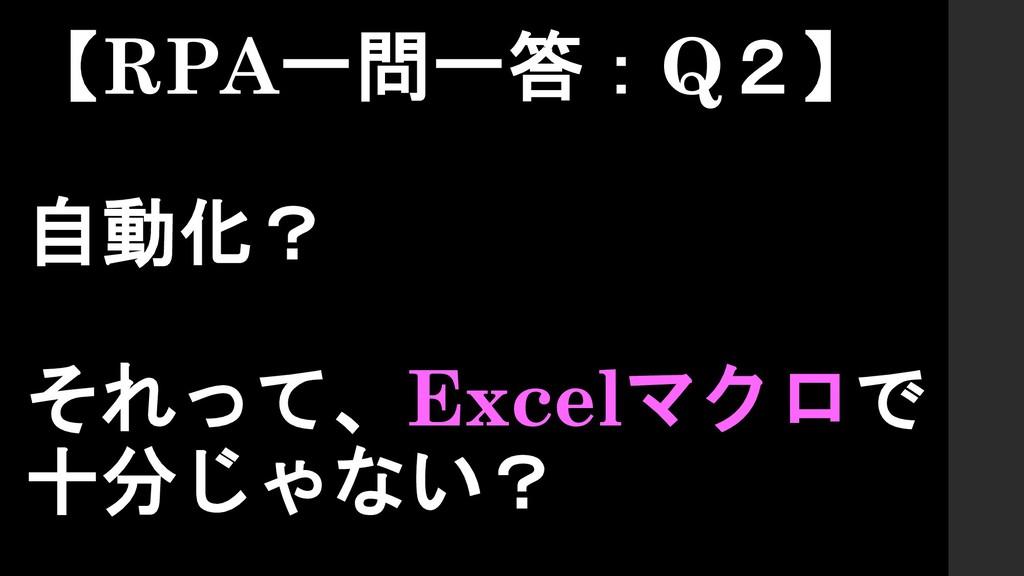 【RPA一問一答:Q2】 自動化? それって、Excelマクロで 十分じゃない?