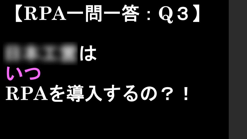 【RPA一問一答:Q3】 日本工営は いつ RPAを導入するの?!
