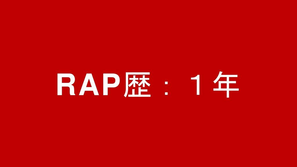 RAP歴:1年