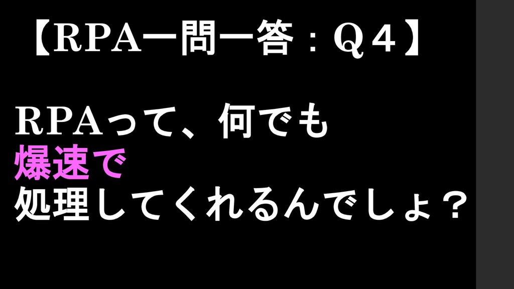【RPA一問一答:Q4】 RPAって、何でも 爆速で 処理してくれるんでしょ?