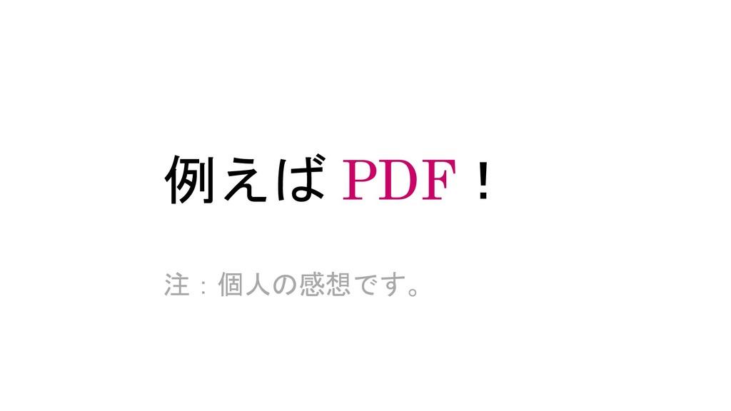 例えば PDF! 注:個人の感想です。