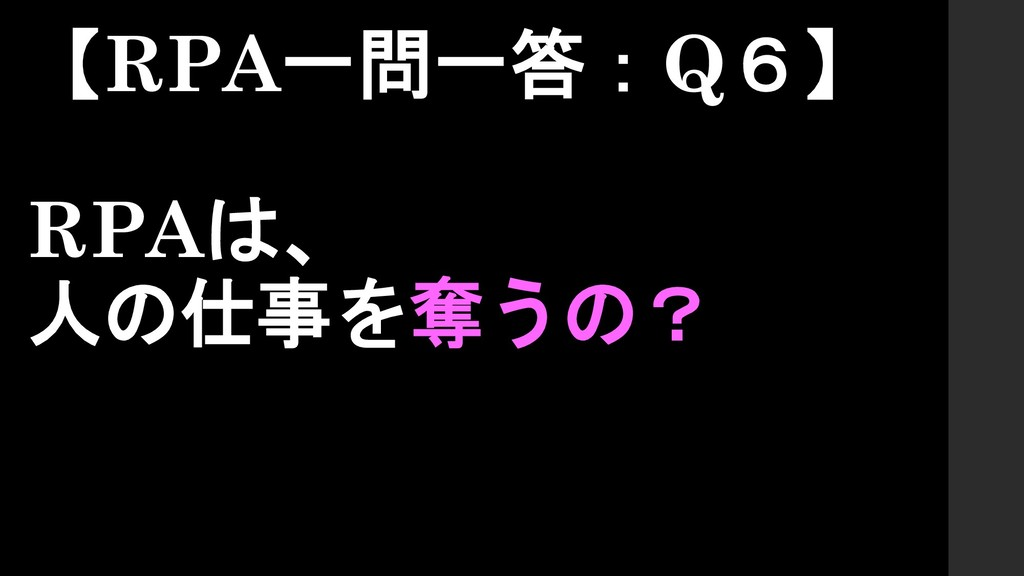 【RPA一問一答:Q6】 RPAは、 人の仕事を奪うの?