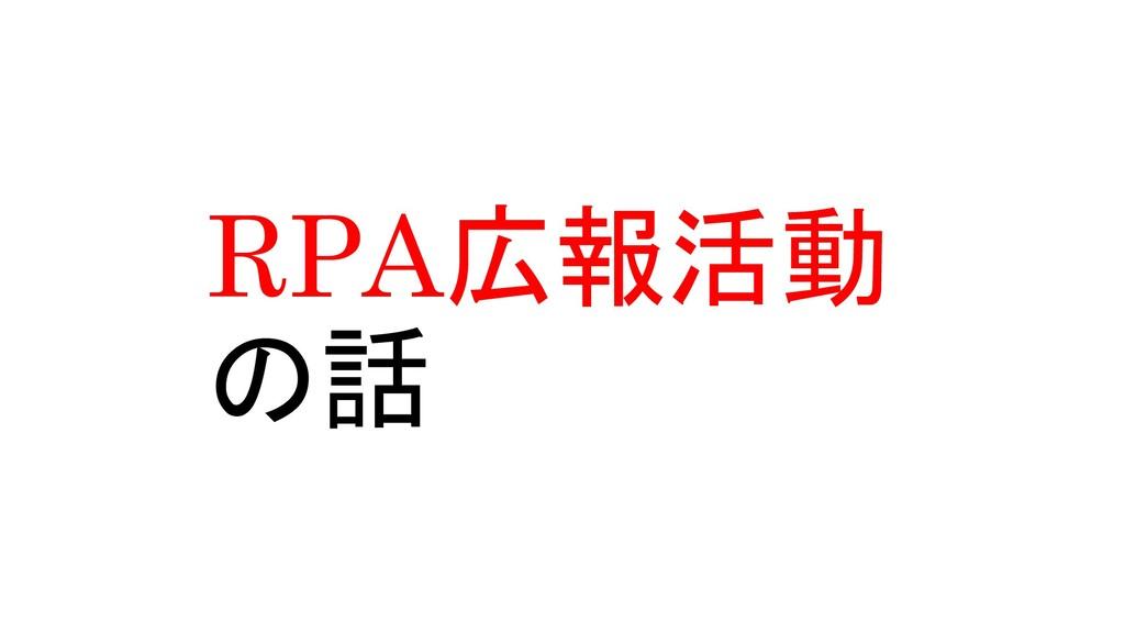 RPA広報活動 の話