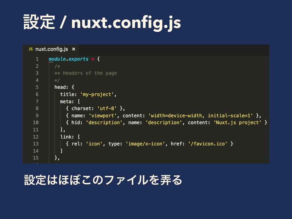 ઃఆ / nuxt.config.js ઃఆ΄΅͜ͷϑΝΠϧΛ࿔Δ