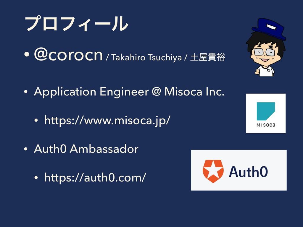ϓϩϑΟʔϧ • @corocn / Takahiro Tsuchiya / و༟ • A...