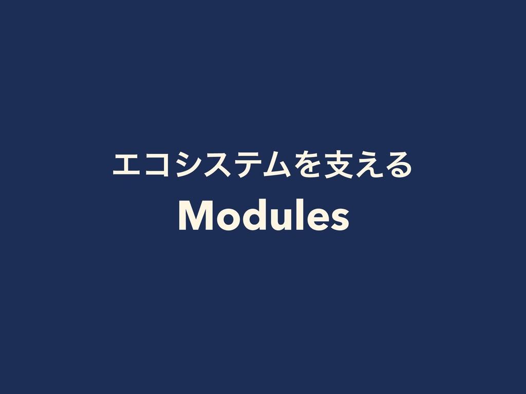 ΤίγεςϜΛࢧ͑Δ Modules