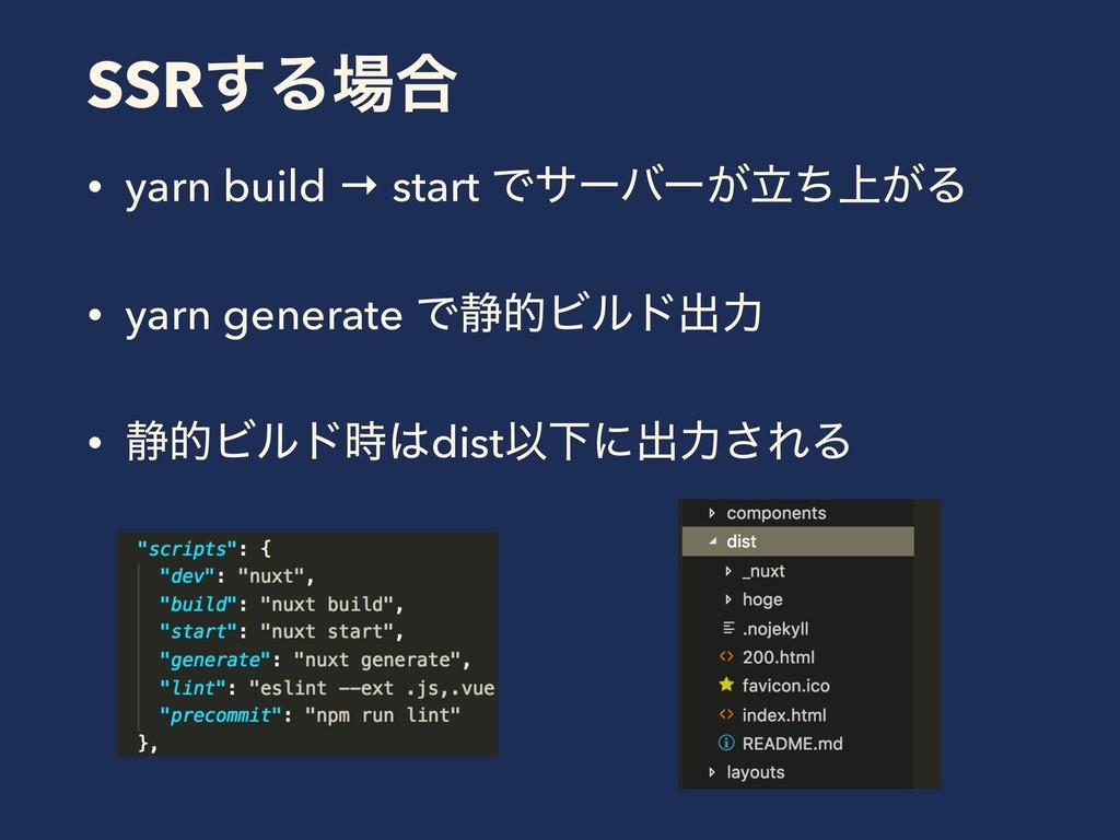 SSR͢Δ߹ • yarn build → start Ͱαʔόʔ্ཱ͕͕ͪΔ • yarn...
