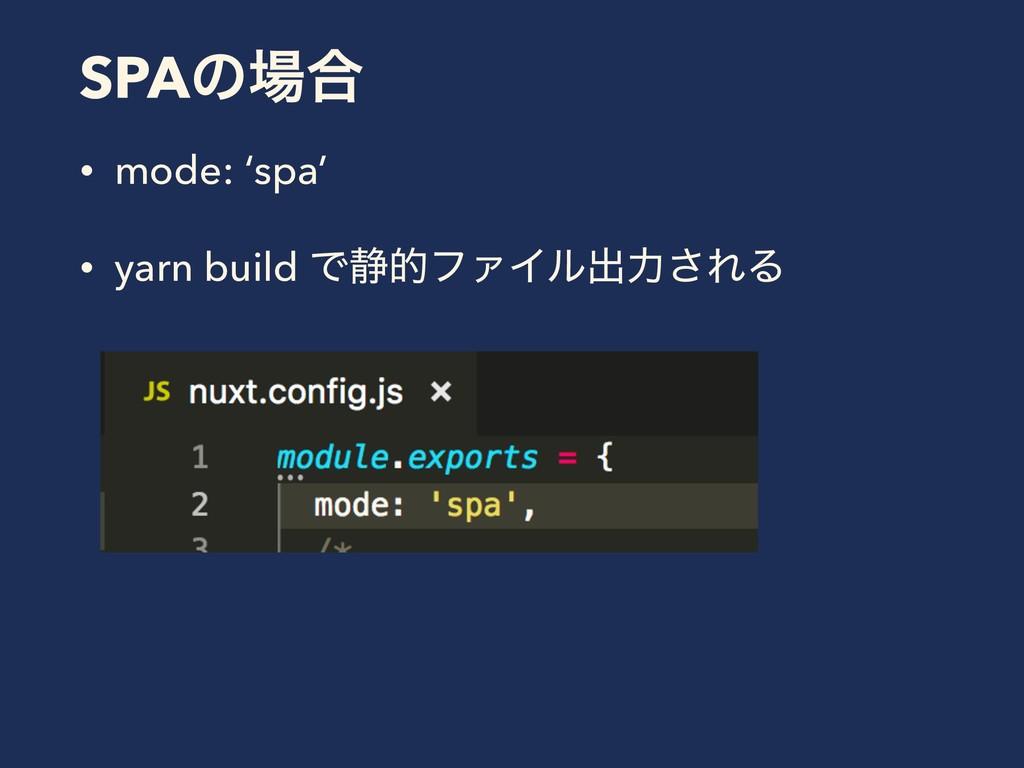 SPAͷ߹ • mode: 'spa' • yarn build Ͱ੩తϑΝΠϧग़ྗ͞ΕΔ